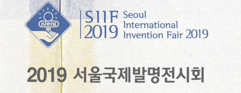 Seoul International Invention Fair 2019 | INNOPA ORG